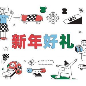 赠品-新年好礼