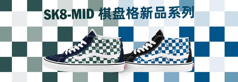 SK8-MID 棋盘格新品系列